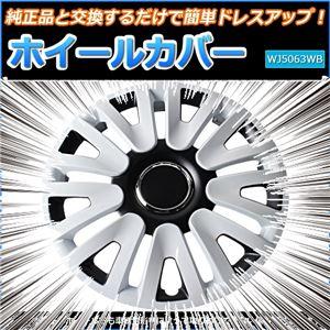 ホイールカバー 13インチ 4枚 汎用品 (ホワイト&ブラック) 【ホイールキャップ セット タイヤ ホイール アルミホイール】