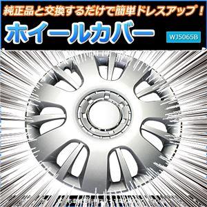 ホイールカバー 13インチ 4枚 日産 モコ (シルバー) 【ホイールキャップ セット タイヤ ホイール アルミホイール】