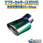 マフラーカッター [AX010] 汎用品
