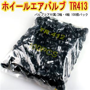 ホイール エアバルブ/ゴムバルブ TR412 100個パック