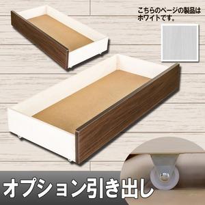 【ベッド別売】カントリー調姫系ベッド専用引き出し 【2杯セット/ホワイト】 日本製