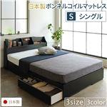 照明付き 宮付き 国産 収納ベッド シングル (SGマーク国産ボンネルコイルマットレス付き) ブラック 『STELA』ステラ 日本製ベッドフレーム