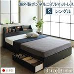 照明付き 宮付き 国産 収納ベッド シングル (ポケットコイル&ボンネルコイルマットレス付き) ブラック 『STELA』ステラ 日本製ベッドフレーム