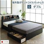 照明付き 宮付き 国産 収納ベッド ダブル (ポケットコイルマットレス付き) ブラック 『STELA』ステラ 日本製ベッドフレーム
