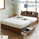 照明付き 宮付き 国産 収納ベッド セミダブル (ポケットコイルマットレス付き) ブラウン 『STELA』ステラ 日本製ベッドフレーム