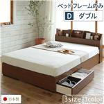 照明付き 宮付き 国産 収納ベッド ダブル (フレームのみ) ブラウン 『STELA』ステラ 日本製ベッドフレーム