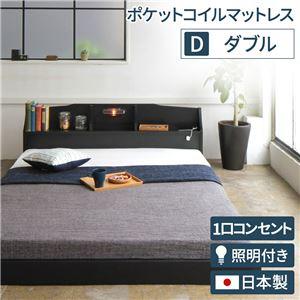照明付き 宮付き 国産 ローベッド ダブル (ポケットコイルマットレス付き) ブラック 『RELICE』レリス 日本製ベッドフレーム