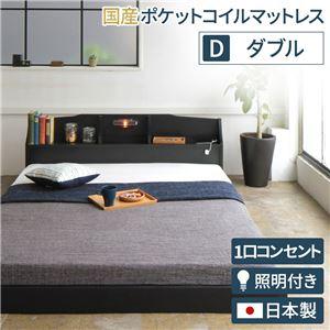 照明付き 宮付き 国産 ローベッド ダブル (SGマーク付国産ポケットコイルマットレス付き) ブラック 『RELICE』レリス 日本製ベッドフレーム