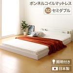 日本製 フロアベッド 照明付き 連結ベッド  セミダブル (ボンネル&ポケットコイルマットレス付き) 『NOIE』ノイエ ホワイト 白