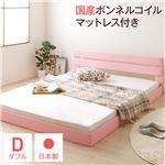 国産フロアベッド ダブル (ボンネルコイルマットレス付き) ピンク 『Lezaro』 レザロ 日本製ベッドフレーム SGマーク付き