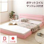 国産フロアベッド ダブル (ポケットコイルマットレス付き) ピンク 『Lezaro』 レザロ 日本製ベッドフレーム