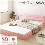 国産フロアベッド セミダブル (フレームのみ) ピンク 『Lezaro』 レザロ 日本製ベッドフレーム
