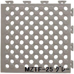 水廻りフロアー タフチェッカー MZTF-25 16枚セット 色 グレー サイズ 厚15mm×タテ250mm×ヨコ250mm/枚 16枚セット寸法(1000mm×1000mm) 【日本製】