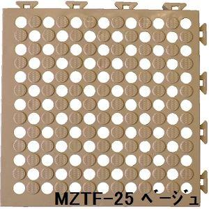 水廻りフロアー タフチェッカー MZTF-25 32枚セット 色 ベージュ サイズ 厚15mm×タテ250mm×ヨコ250mm/枚 32枚セット寸法(1000mm×2000mm) 【日本製】