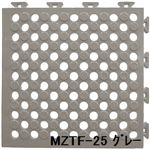 水廻りフロアー タフチェッカー MZTF-25 32枚セット 色 グレー サイズ 厚15mm×タテ250mm×ヨコ250mm/枚 32枚セット寸法(1000mm×2000mm) 【日本製】