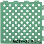 水廻りフロアー タフチェッカー MZTF-25 64枚セット 色 グリーン サイズ 厚15mm×タテ250mm×ヨコ250mm/枚 64枚セット寸法(2000mm×2000mm) 【日本製】