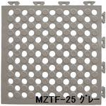 水廻りフロアー タフチェッカー MZTF-25 64枚セット 色 グレー サイズ 厚15mm×タテ250mm×ヨコ250mm/枚 64枚セット寸法(2000mm×2000mm) 【日本製】