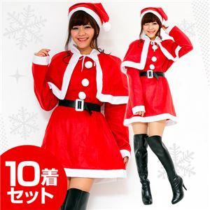 【クリスマスコスプレ 衣装 まとめ買い10着セット】P×P レディースサンタクロース サンタコスプレ女性用 ワンピース&肩がけ