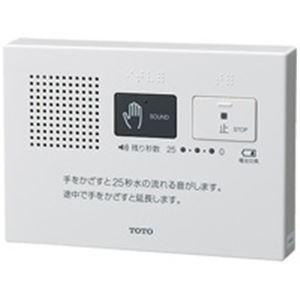 (業務用2セット) 東陶機器 音姫本体 YES400DR
