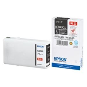 (業務用3セット) EPSON(エプソン) インクカートリッジ ICBK92L ブラック 【×3セット】