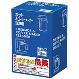 (業務用30セット) マザーズ ポットコーヒーメーカ洗浄剤 PCC16A