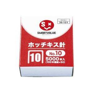 (業務用30セット) ジョインテックス ホッチキス針10号100本連結 10個 B238J-10  【×30セット】