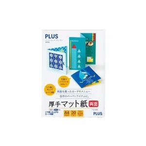 【訳あり・在庫処分】(業務用10セット)プラス 厚手マット紙 両面 IT-W122MC A4 20枚