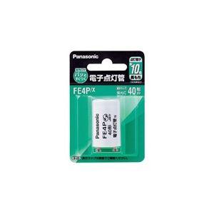 (業務用60セット) Panasonic パナソニック 電子点灯管 FE4PX P型口金 【×60セット】