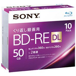 SONY 録画用BD-RE 50GB 10枚 10BNE2VJPS2