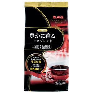三本コーヒー 味わい豊かに香るモカブレンド380g10袋