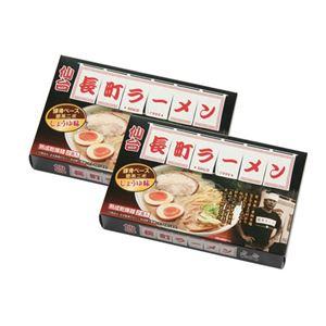 仙台長町ラーメン醤油味4食586-02A