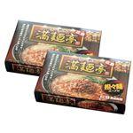 広島「満麺亭」担々麺4食 587-02A
