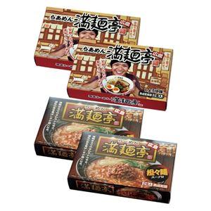 広島「満麺亭」セット8食 587-06A