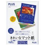 プラス きれいなマット紙 IT-130MP B4 100枚*20冊