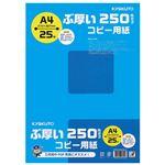キョクトウ・アソシエイツ ぶ厚いコピー用紙 PPC250A4*20冊