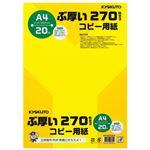 キョクトウ・アソシエイツ ぶ厚いコピー用紙 PPC270A4*20冊
