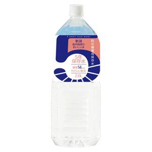 (まとめ)胎内高原ハウス 胎内高原のおいしい水 5年保存水 2L×6本【×2セット】