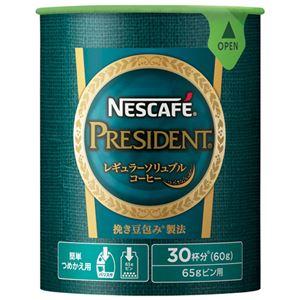 (まとめ)ネスレ ネスカフェ プレジデントエコシステム60g【×30セット】