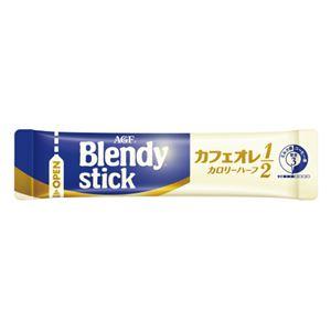 (まとめ)味の素AGF ブレンディ カフェオレ カロリーハーフ30P【×30セット】