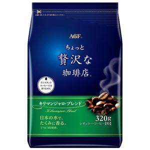 (まとめ)味の素AGF ちょっと贅沢な珈琲キリマンジャロ320g【×30セット】