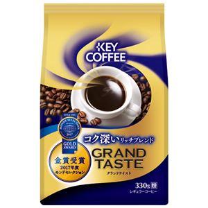 (まとめ)キーコーヒー グランドテイスト リッチブレンド330g【×50セット】
