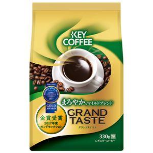 (まとめ)キーコーヒー グランドテイスト マイルドブレンド330g【×50セット】