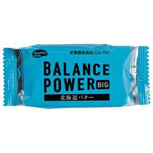 (まとめ)ハマダコンフェクト バランスパワービッグ 北海道バター 2袋入【×100セット】