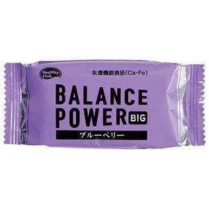 (まとめ)ハマダコンフェクト バランスパワービッグ ブルーベリー 2袋入【×100セット】