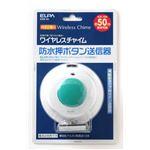 ELPA(エルパ) ワイヤレスチャイム 防水押しボタン送信機 増設用 EWS-04