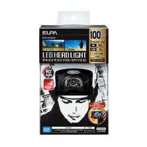 (業務用セット) ELPA LEDヘッドライト 単4形3本 100ルーメン DOP-HD303S 【×2セット】