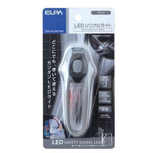 (業務用セット) ELPA LEDシグナルライト ストレッチ型 ブラック DOP-SL200(BK) 【×5セット】