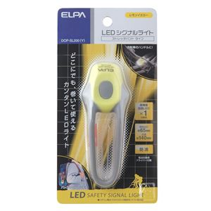 (業務用セット) ELPA LEDシグナルライト ストレッチ型 イエロー DOP-SL200(Y) 【×5セット】