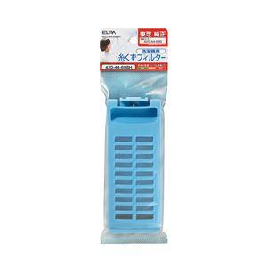 (業務用セット) ELPA 糸くずフィルター 東芝洗濯機用 420-44-698H 【×3セット】