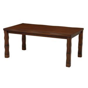 ダイニングこたつテーブル 本体 【長方形/幅150cm】 木製 高さ4段階調節可 継ぎ足付き 『BIZAN』